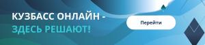 Кузбасс онлайн